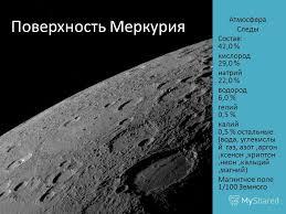 Презентация на тему Контрольная работа Какова верхняя  6 Поверхность Меркурия Атмосфера