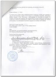 Чили Легализация Диплом бакалавра с приложением Перевод диплома для Чили переводчик диплома чили