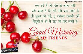 good morning my friend good morning es morning status shayari image hindi
