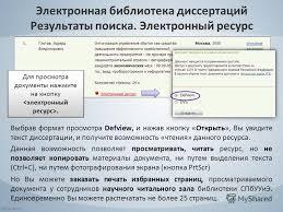 Презентация на тему Российская Государственная Библиотека  11 Электронная библиотека диссертаций