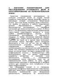 Дипломные работы из Социология преступности и уголовного наказания  Советская криминалистика