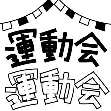 運動会のタイトル文字とヘッダーイラスト 無料イラスト素材素材ラボ