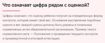 Госуслуги Электронный дневник школьника Оценки домашние задания   контрольные работы ddne3