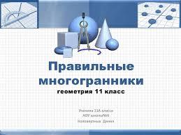 Правильные многогранники класс презентация онлайн Правильные многогранники геометрия 11 класс