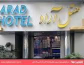 Image result for هتل آراد تهران
