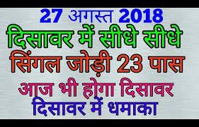 Matka Satta Number Chart Desawar 27 August 2018 Disawar Ki Single Jodi Satta King Satta Matka