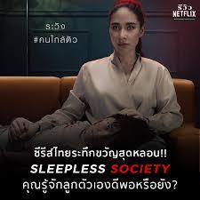 Netflix รวว ซรสไทยระทกขวญสดหลอน แพกลางคน