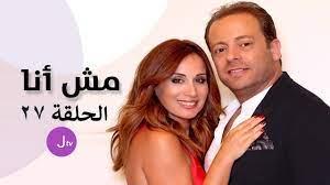 مش أنا الحلقة 27 - YouTube