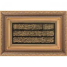 gold black ayatul kursi frame