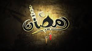 Holy Ramadan Wallpaper - KoLPaPer ...