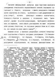 В поисках диссертаций Дмитрия Табачника Копия документа Досье tabachnik rupor doc diss 2 4