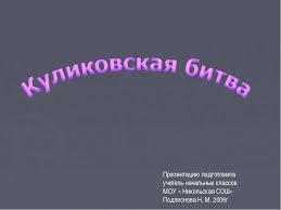 Презентация Куликовская битва класс скачать бесплатно Куликовская битва 4 класс
