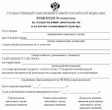 Лицензия таможенного брокера Котировки forts forex mmcis   лицензирования и контроля за деятельностью таможенного брокера со