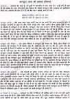 internet essay in punjabi language