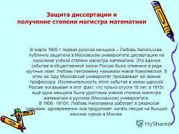 Презентация на тему Первая русская женщина алгебраист Любовь  6 В