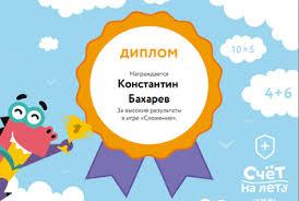 Новостная страничка Сайт Соломиной Олеси Витальевны Дипломы за высокие результаты в Дино игре