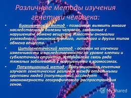 реферат на листов по биологии наследственные заболевания  Наследственность человека реферат 10 класс