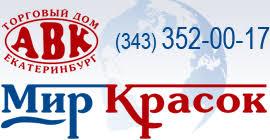 Купить <b>аэрозольную</b> краску <b>Кудо</b> (<b>Kudo</b>) в Екатеринбурге | ТД АВК