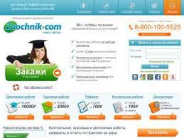 Отзывы о zaochnik Заочник Отзывы от реальных клиентов  zaochnik Заочник
