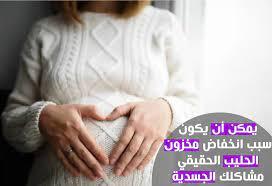 احترسي هذه الأسباب تؤدي إلي إنخفاض لبن الأم أثناء الرضاعة