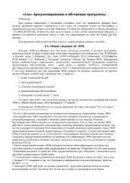 unix system v курсовая по информатике скачать бесплатно каталог   Азы программирования и обучающие программы курсовая по информатике скачать бесплатно компьютеры эвм команда операто ·
