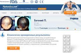 Пропеция цена в москве