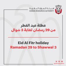حكومة أبوظبي تعلن موعد إجازة عيد الفطر - معلومات مباشر