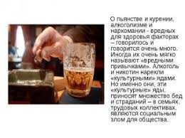 Презентация Вред курения алкоголизма и наркотических веществ  слайда 2 О пьянстве и курении алкоголизме и наркомании вредных для здоровья факторах