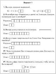 Проверочные и контрольные работы за i четверть кл матем  2 й класс