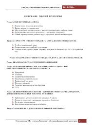 рп по биологии класс 2015 2016 учебный год 2 РАБОЧАЯ ПРОГРАММА ПО БИОЛОГИИ 9 КЛАСС