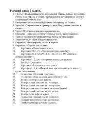 Контрольный диктант класс Обезьяны  систематизация русский язык 3 класс