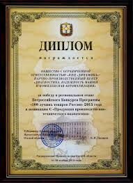 dynamics spc news  dynamics spc diploma 100 best goods of russia 2015