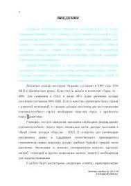 Титульный лист Содержание Доходы населения источники и  Доходы населения источники и структура Украина реферат по экономической географии скачать бесплатно труда