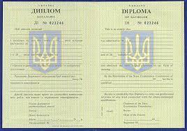 Купить диплом бакалавра для иностранцев в Киеве Украине продажа  Международный Диплом бакалавра для иностранцев 2000 2017 год