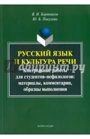Книга Русский язык и культура речи Контрольные работы для  Контрольные работы для студентов нефилологов