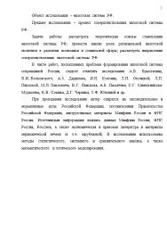 Дипломные работы по Налогам на заказ Отличник  Слайд №4 Пример выполнения Дипломный работы по Налогам