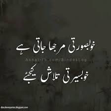 Beautiful Quotes In Urdu For Facebook Best Of 24 Bindas Log Fb Poetry Images Quotes And Beautiful Though