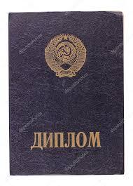 советский документ диплом Стоковое фото © photoworld  Древний советский документ о белом фоне Фото автора photoworld