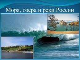 Урок окружающего мира Моря озера и реки России й класс Назад