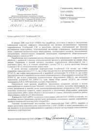 АО УКБП Патенты отзывы заказчиков дипломы лицензии сертификаты Миатлинская ГЭС Отзыв Ульяновская мГЭС