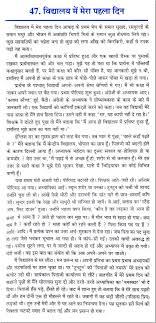 Marathi essay rain