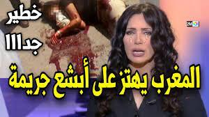 كل الأخبار عاجل .. أخبار الصباح اليوم السبت 29 ماي 2021 #أخبار_المغرب_اليوم  حريمة حقيقية تهر المغرب اليوم - كل الأخبار