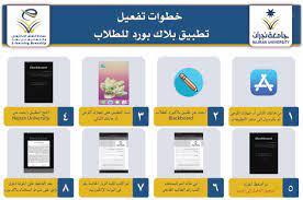 """جامعة نجران a Twitter: """"خطوات تفعيل تطبيق #البلاك_بورد #التعلم_الإلكتروني  #جامعة_نجران… """""""