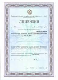 Высшее дистанционное образование удаленное обучение через интернет Отделение дистанционного обучения действует на основе бессрочных лицензий МИП и МЭИ