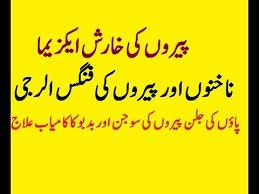 fungas Eczema kharish skin allergy treatment in Urdu|paon ki badboo ...