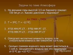 Презентация на тему ЗАДАЧИ ПО ТЕМЕ АТМОСФЕРА КУРС ФИЗИЧЕСКОЙ  10 Задачи по теме Атмосфера