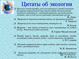 Презентация на тему объявлен в России ГОДОМ ОХРАНЫ ОКРУЖАЮЩЕЙ  5 Цитаты