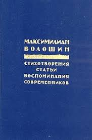 Отзывы о книге <b>Максимилиан Волошин</b>. <b>Стихотворения</b>. <b>Статьи</b> ...