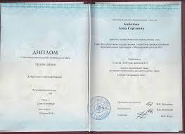 Диплом о профессиональной переподготовке Дипломы и сертификаты  Диплом о профессиональной переподготовке