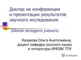 Презентация на тему Доклад на конференции и презентация  1 Доклад на конференции